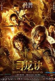 Mojin The Lost Legend (2015) (BluRay)
