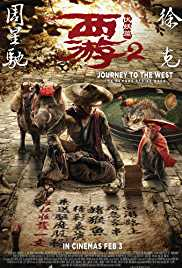 Journey to the West The Demons Strike Back (2017) (BluRay)